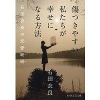 傷つきやすい私たちが幸せになる方法 石田衣良の恋愛総研(ラブラボ)