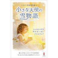 スター作家傑作選〜小さな天使の雪物語〜
