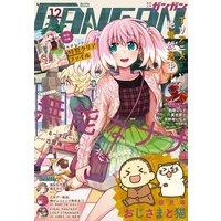 デジタル版月刊少年ガンガン 2020年12月号