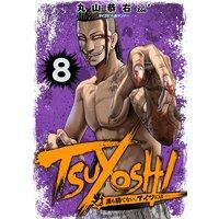TSUYOSHI 誰も勝てない、アイツには 8