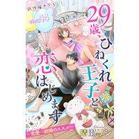 Love Jossie 29歳、ひねくれ王子と恋はじめます〜恋愛→結婚のススメ〜 story14