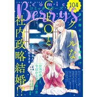 comic Berry's vol.104