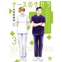 ナースのチカラ 〜私たちにできること 訪問看護物語〜 3