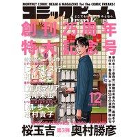 【電子版】月刊コミックビーム