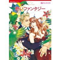 ハーレクインコミックス 合本 2020年 vol.756