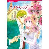 ハーレクインコミックス 合本 2020年 vol.770