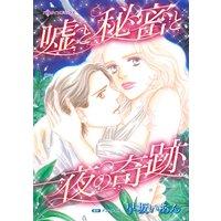 ハーレクインコミックス 合本 2020年 vol.782