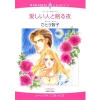 ハーレクインコミックス 合本 2020年 vol.783