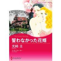 ハーレクインコミックス 合本 2020年 vol.785