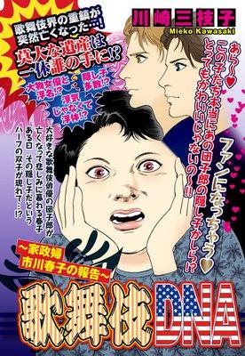 歌舞伎DNA 〜家政婦 市川春子の報告〜 【単話売】