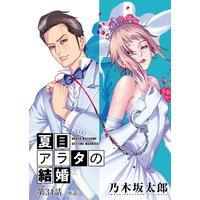 夏目アラタの結婚【単話】 34