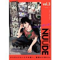 NUUDE vol.3
