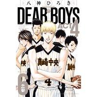 DEAR BOYS ACT4 6巻
