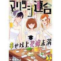 マリッジ連合〜幸せ以上花嫁未満(7)