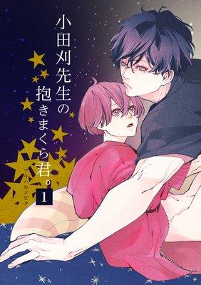 小田刈先生の抱きまくら君。