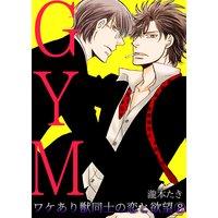 GYM〜ワケあり獣同士の恋と欲望〜(8)