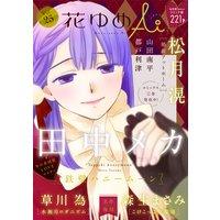 花ゆめAi Vol.25