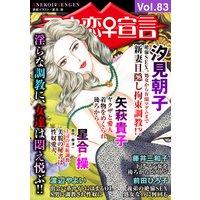 アネ恋宣言Vol.83
