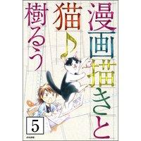 漫画描きと猫♪(分冊版) 【第5話】