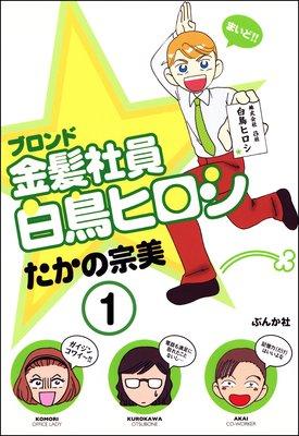 金髪社員白鳥ヒロシ(分冊版)