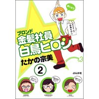 金髪社員白鳥ヒロシ(分冊版) 【第2話】