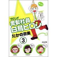 金髪社員白鳥ヒロシ(分冊版) 【第3話】