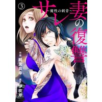 サレ妻の復讐〜魔性の刺青〜3