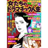 実録ガチ体験まんが 女たちのドラマチック人生Vol.29