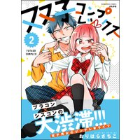 双子コンプレックス (2) 【かきおろし漫画付】