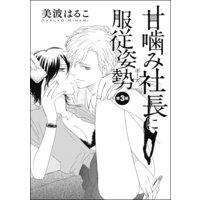 甘噛み社長に服従姿勢(単話版) 【第3話】