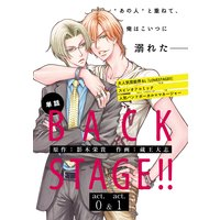 【単話】BACK STAGE!!【特典付き】