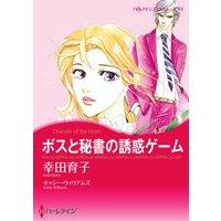 ボスと秘書の誘惑ゲーム【イラスト特典付】