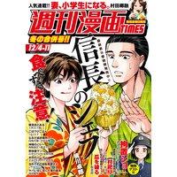 週刊漫画TIMES 2020年12/4・11合併号
