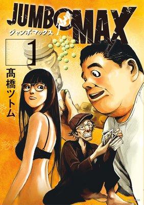 JUMBO MAX〜ハイパーED薬密造人〜