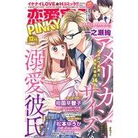 恋愛宣言PINKY vol.63