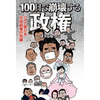 100日で崩壊する政権