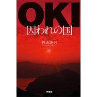 OKI−囚われの国