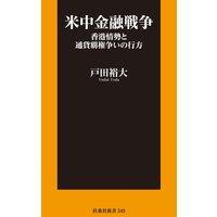 米中金融戦争 香港情勢と通貨覇権争いの行方