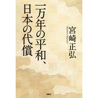 一万年の平和、日本の代償