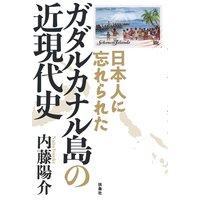 日本人に忘れられた ガダルカナル島の近現代史