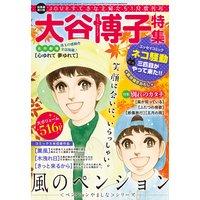 JOURすてきな主婦たち 2021年01月増刊号 『大谷博子特集』