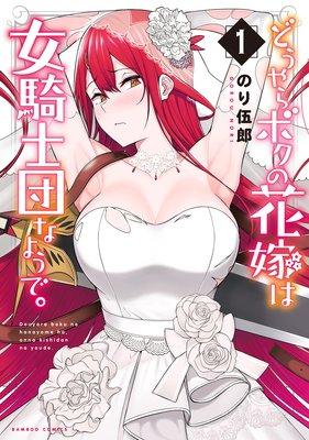 どうやらボクの花嫁は女騎士団なようで。【カラー増量版】
