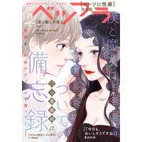ベツフラ 21号(2020年11月25日発売)