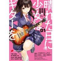 晴れた日に少女はギターを