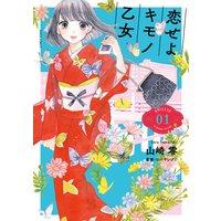 恋せよキモノ乙女(1)