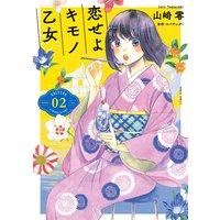 恋せよキモノ乙女(2)