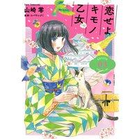 恋せよキモノ乙女(3)