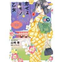 恋せよキモノ乙女(4)