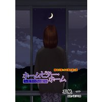 ホーム・ビター・ホーム〜モラハラの家〜 分冊版 18
