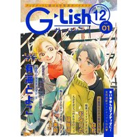 G−Lish2020年12月号 Vol.1